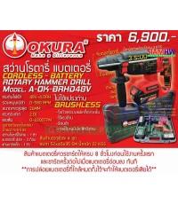 OKURA A-OK-BRHD48V สว่านโรตารี แบตเตอรี่ 26 มม. 3ระบบ(ทนทาน งานหนัก)