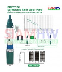 SIAMHW ซับเมอร์ส ปั๊มบาดาล โซล่าร์เซลล์ SYDC72V ท่อส่ง 1.5 นิ้ว 600W 72V (ราคาเฉพาะชุดปั๊ม)