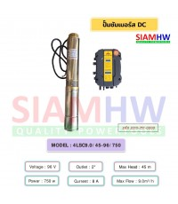 SIAMHW ซับเมอร์ส ปั๊มบาดาล โซล่าร์เซลล์ 4LSC9.0/45-96/750 ท่อส่ง 2 นิ้ว 750W 96V (สำหรับบ่อ4นิ้ว)