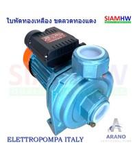 ARANO AR12 ปั๊มน้ำไฟฟ้า 1 HP 220V (1.5นิ้วx1.5นิ้ว) ส่งสูง 18-10 เมตร ปริมาณน้ำ 10-280ลิตร/นาที