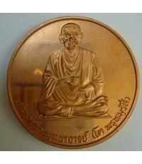 เหรียญ สมเด็จพุทธาจารย์(โต พรฺหมฺรังสี) วัดบวรนิเวศวิหาร