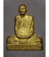 หลวงพ่อพรหม วัดช่องแค  รุ่น เข้ากว้างหลังเรียบเนื้อทองระฆัง เสาร์5 ปี 2516