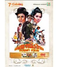 รายชื่อหนังรวมแผ่น หนังไทย