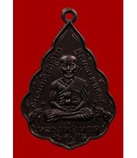 เหรียญหลวงปู่ทวด ใบสาเก พิมพ์หน้าแก่(นิยม) สภาพสวยแชมป์