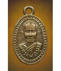 เหรียญเม็ดแตงหลวงพ่อมุม วัดปราสาทเยอร์  เนื้ออัลปาก้า ผิวช้อนส้อม