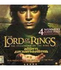 VCD The Lord of the rings I - อภินิหารแหวนครองพิภพ