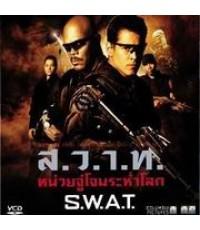 VCD S.W.A.T. - หน่วยจู่โจมระห่ำโลก