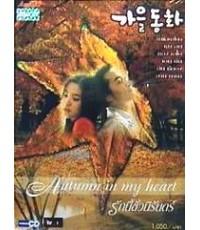VCD Autumn In My Heart - รักนี้ชั่วนิรันดร์