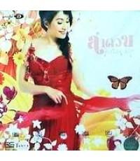 CD ลำดวน - Flower Beat