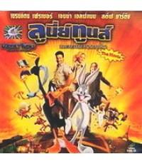 VCD Looney Tunes Back In Action - รวมพลพรรคผจญภัยสุดโลก