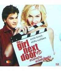 ขออภัยสินค้าหมดสต็อคแล้วครับ VCD The Girl Next Door - สาวข้างบ้าน สะกิดหัวใจหวิว