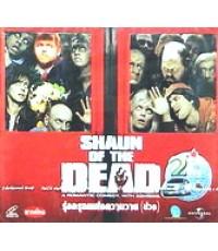 VCD Shaun Of The Dead - รุ่งอรุณแห่งความวาย (ป่วง)