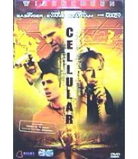DVD Cellular - สัญญาณเป็นสัญญาณตาย