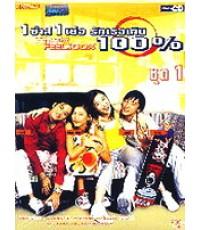 VCD Feel 100 % - 1 ซ่าส์ 1 เซ่อ รักเธอเกิน 100 % ชุดที่ 2 (จบ)