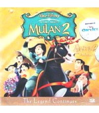 VCD Mulan 2 - มู่หลาน 2 ตอน เจ้าหญิงสามพระองค์