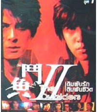 VCD The Outsiders II - เดิมพันรัก เดิมพันชีวิต ภาค 2 ชุดที่ 1
