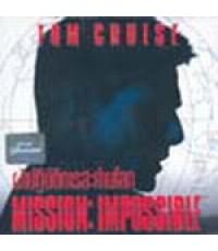 VCD Mission Impossible - ผ่าปฏิบัติการสะท้านโลก