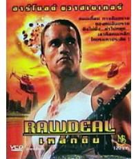 VCD Rawdeal - เหล็กดิบ