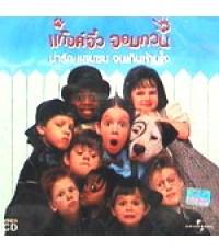 VCD The Little Rascals - แก็งค์จิ๋วจอมกวน