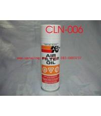 น้ำยาล้างกรอง KN 99-0504 Oil 6.5oz ตัวเคลือบเล็ก KN