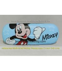 กล่องแว่นตามิคกี้ เมาส์ Mickey mouse glasses box แบบ 2