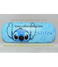 กล่องใส่แว่นตาสติช แบบ 5 Stitch glasses box
