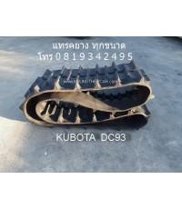 .ขาย. แทรคยาง คูโบต้า KUBOTA DC93 โทร 0 8 1 9 3 4 2 4 9 5 แทรคยาง ทุกขนาด โทร 0 8 1 9 3 4 2 4 9 5