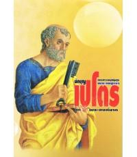 นักบุญเปโตร  อัครสาวกผูู้ปฏิเสธพระเยซูเจ้า