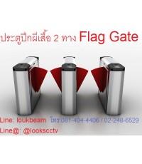 ประตูปีกผีเสื้อ Flap gate barrier ประตูกั้นทางเข้าออกรถไฟฟ้า ประตูกั้นอัตโนมัติ