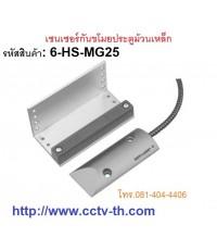 Sensor เซนเซอร์แม่เหล็กประตูม้วนเหล็กติดกับสัญญาณกันขโมยบ้าน 6-HS-MG27