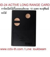 การ์ดเปิดประตูไม้กั้นรถยนต์การ์ดเปิดประตูไม้กั้นรถยนต์ ID-24 Card long range 2.45G