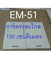 การ์ด PVC ทองแดงหนากว่า อ่านบัตรระยะไกล 130 เซนติเมตร สำหรับ หัวอ่านระยะกลาง 125 KHz ไกลสุดในประเทศ