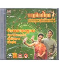 VCD : การแสดงนาฎศิลป์ไทย ชุดที่ ๕ (รำวงมาตรฐาน)