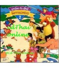 CD : นิทานเพลงนกน้อยกับพี่หมี ชุด 2