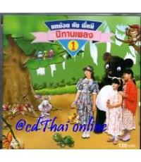 CD : นิทานเพลงนกน้อยกับพี่หมี ชุด 1 [เพลงเด็ก ]