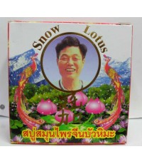 สบู่สมุนไพรจีน บัวหิมะ กวงเกีย
