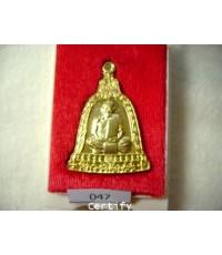 หลวงพ่อลออ วัดหนองหลวง เหรียญระฆังรุ่นเสาร์ห้าเนื้อทองเหลืองกะไหล่ทอง
