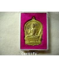 หลวงปู่คำพันธ์ วัดธาตุมหาชัย เหรียญนั่งพาน รุ่นอภมหาทรัพย์ ๒๕๓๗ เนื้อฝาบาตร