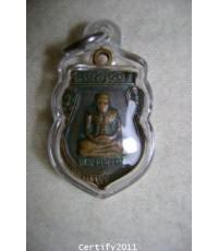 เหรียญเสมาเล็ก ๒๕๑๑ หลวงปู่ทวด วัดช้างให้