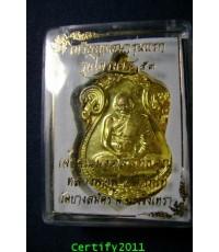 เหรียญไตรมาส ๕๓ หลวงพ่อฟู วัดบางสมัคร เนื้อปลอกลูกปืน