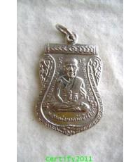 เหรียญเสมาหน้าเลื่อน หลังสถูป หลวงปู่ทวดวัดช้างให้ ๒๕๑๑ มีใบเซอร์ลูกค้าบูชาไปแล้ว