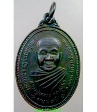 เหรียญรุ่นแรก หลวงปู่หลวง วัดป่าสำราญนิวาส ลำปาง ติดรางวัลที่สอง ด้านหลังมีจาร