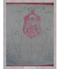 ผ้ายันต์ยกฐานะ ต่อเส้นวาสนา รุ่นแรก หลวงปู่ปัญญา วัดหนองผักหนาม ชลบุรี