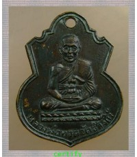 เหรียญน้ำเต้าหน้าหนุ่ม หลวงปู่ทวด วัดช้างให้ ปี2505 สภาพสวยรมดำเดิมๆ รหัส276