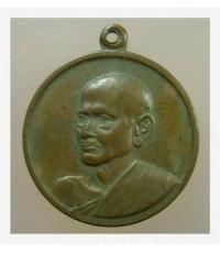 เหรียญ 100 ปี สมเด็จโต วัดระฆังโฆสิตาราม พิมพ์กลาง เนื้อทองแดง (รหัส318)ลูกค้าบูชาไปแล้ว