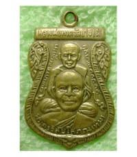 เหรียญพุทธซ้อน 2509 เนื้ออัลปาก้า หลวงปู่ทวด วัดช้างให้ รหัส292 ลูกค้าบูชาไปแล้ว