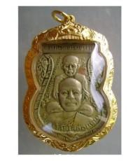 เหรียญพุทธซ้อน 2509 เนื้ออัลปาก้า หลวงปู่ทวด วัดช้างให้ สภาพใช้ เลี่ยมทอง รหัส 359