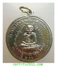 เหรียญหลวงปู่ทวด หลังสมเด็จโตพิมพ์กลางวัดประสาท 06 เนื้อทองแดงชุบนิกเกิลสวยมาก รหัส364