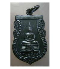 เหรียญพระพุทธโสธร วัดเขาสำเภาทอง หลวงปู่ทิม ปลุกเสก เนื้อทองแดงรมดำ ปี 14  พิมพ์ 3 ขีด สวย