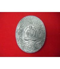 เหรียญรุ่นแรกเนื้อตะกั่ว